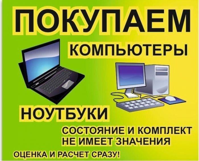 Покупка компьютеров, ноутбуков, игровых приставокв Омске