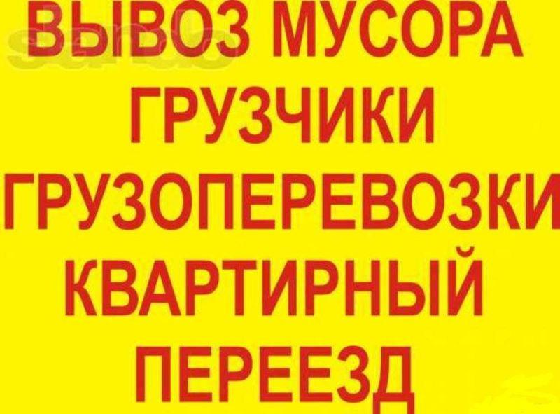 Грузоперевозки Доставка Грузчики Омск