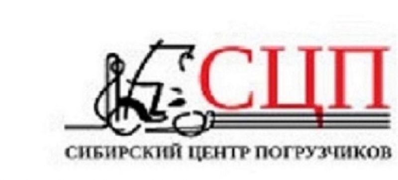 ООО «Сибирский Центр Погрузчиков»