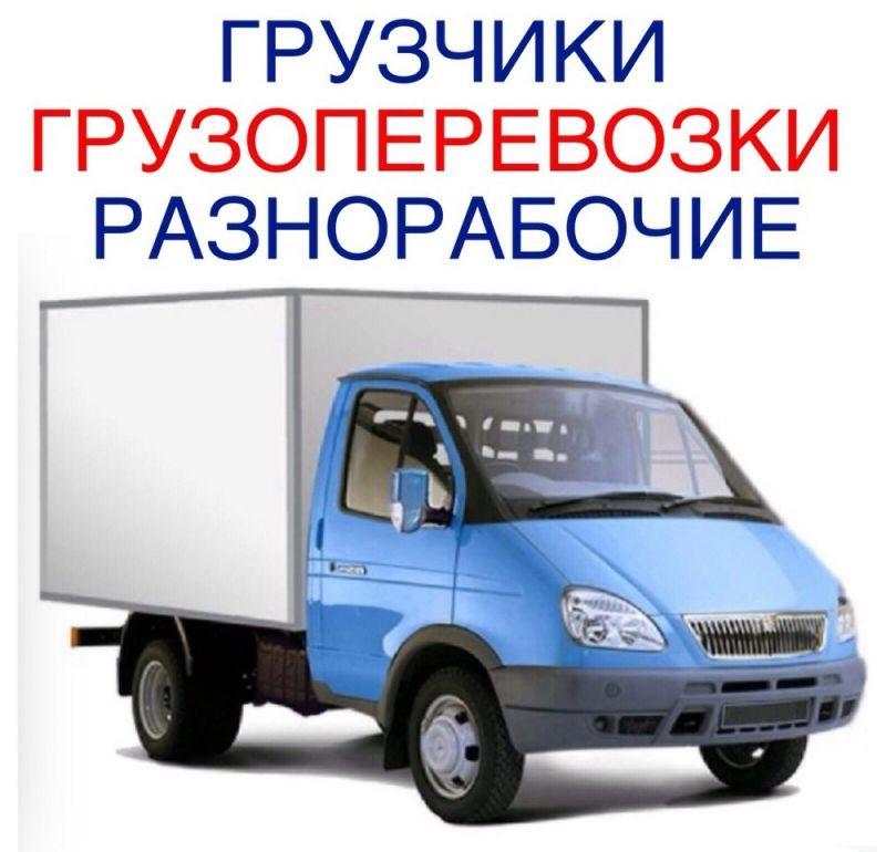 Квартирный переезд перевозка погрузка доставка