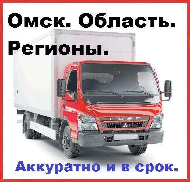 грузоперевозки, транспортные услуги, переезды, доставка грузов