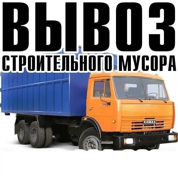 Грузоперевозки Омск Вывоз мусора 24 Часа