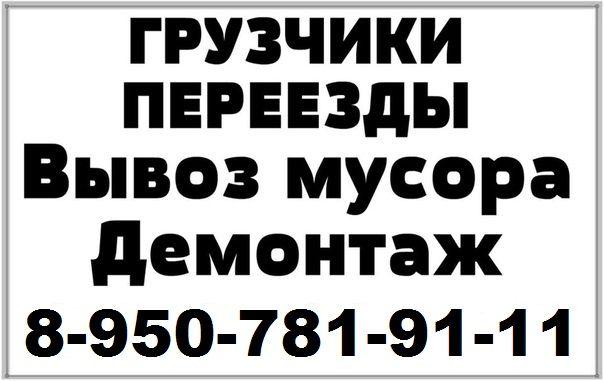 Услуги Грузчиков Грузоперевозки Омск