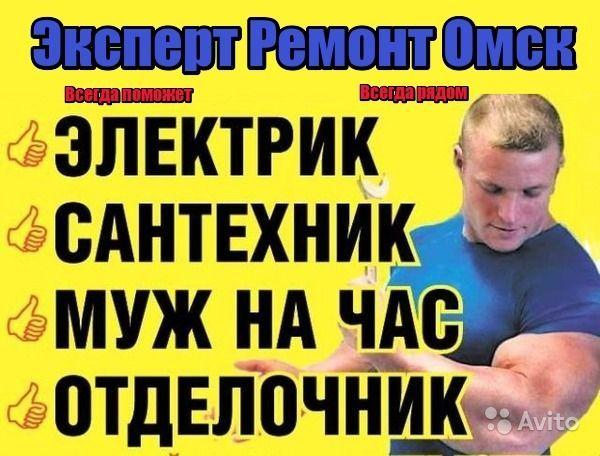 Муж на Час Омск - мелкий бытовой ремонт
