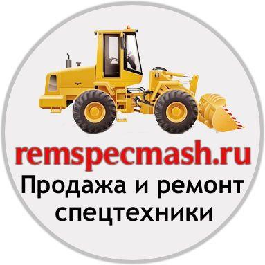 """""""Ремспецмаш"""" - торгово-ремонтная компания"""