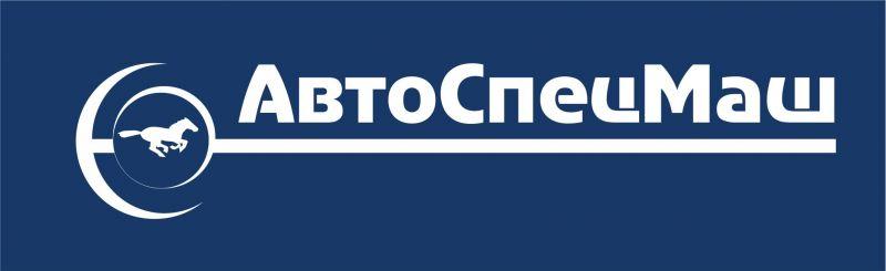 """Компания """"АвтоСпецМаш"""" – официальный дилер."""