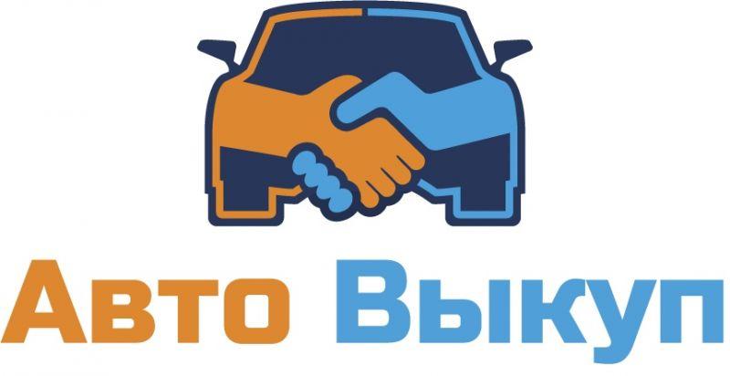 Выкуп автомобилей  в Омске и области  в любом состоянии