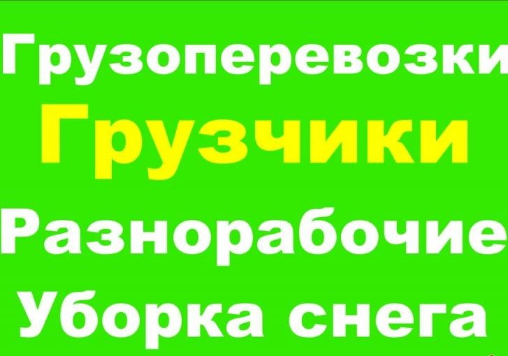Грузоперевозки Грузчики вывоз мусора Омск