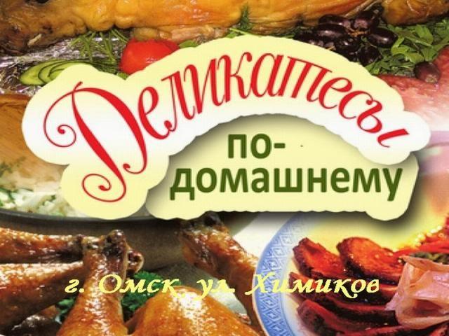 Услуги профессионального копчения в Омске