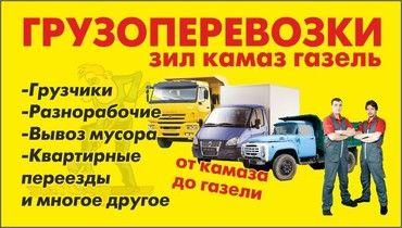 Грузоперевозки В Омске Грузчики Услуги спецтехники.