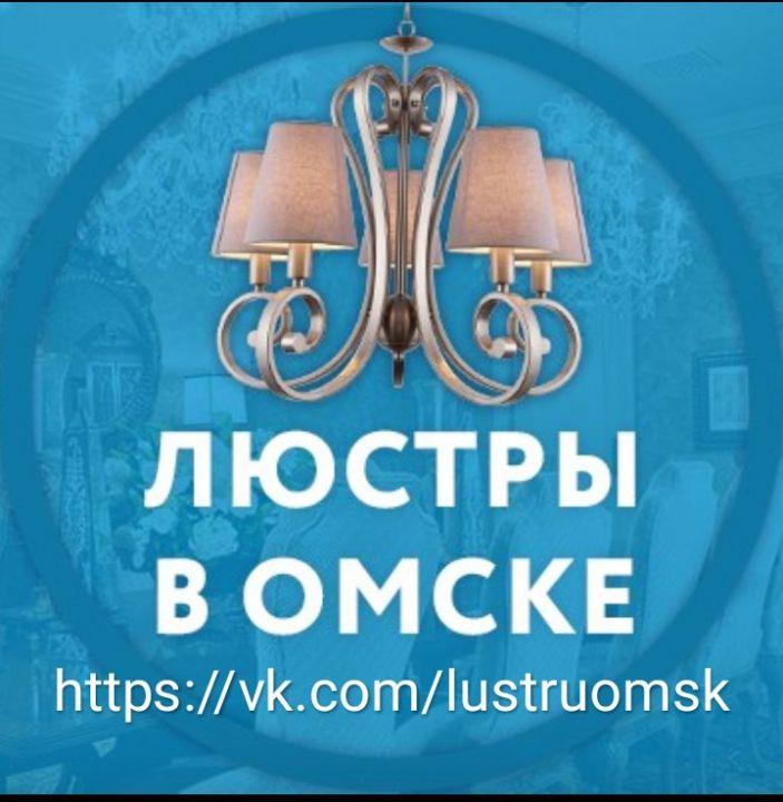 Магазин Люстры в Омске,Услуги электрика ,электромонтажные работы
