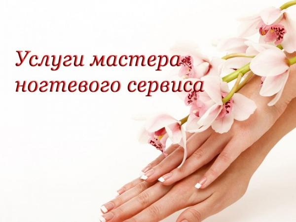 Картинка с надписью наращивание ногтей гелем, днем рождения