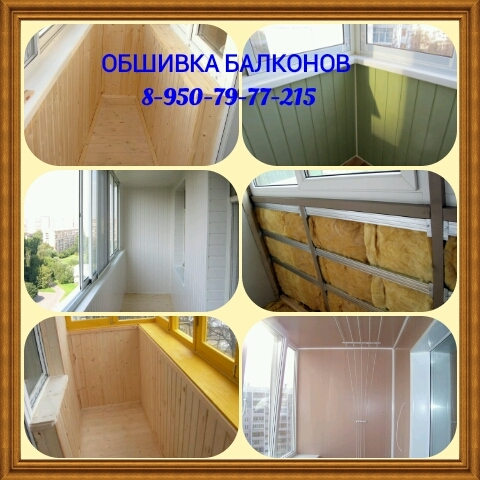 Внутренняя отделка и утепление балконов,лоджий омск объявлен.