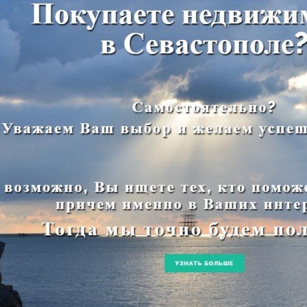 Вы в Омске и  планируете покупать недвижимость в Севастополе?
