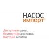 Бытовые насосы для дома и дачи от Насос-Импорт - официального дилера Ebara, Wilo, Marlino в России
