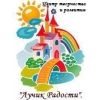 """Центр творчества и развития """"Лучик радости"""""""