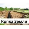 Землекопы. Ручная копка, садов, ям, траншей