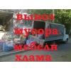 ЗИЛ Самосвал Вывоз строительного мусора в Омске