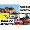 Доставка  в Омске Песок Щебень Вывоз Мусора