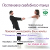 """Свадебный танец! Фитнес клуб """"Лотос"""""""