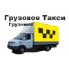 Грузчики Погрузка Разгрузка Транспорт Перевозки