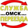 Грузчики Разнорабочие Транспорт Вывоз мусора в Омске