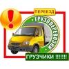 Грузчики, разнорабочие в Омске. Все виды работ