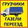 Грузоперевозки, грузчики, переезды кварт в Омске