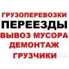 Грузоперевозки по России грузчики транспорт вывоз мусора и т.д