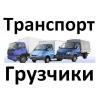 Грузовое такси. Переезды. Заказ грузчиков