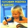 Индивидуальная подготовка к школе
