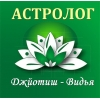 Консультация Астролога в Омске