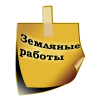 Копка-Уборка-Разнорабочие в Омске