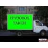 Грузовое такси в Красноярске