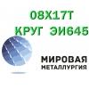 Круг 08Х17Т (ЭИ645) диаметр от 1.5мм до 180мм в наличии купить
