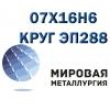 Круг сталь 07х16н6 (ЭП288, СН-2А) купить