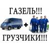 Квартирные переезды. Омск-Область