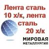 Лента сталь 10 холоднокатаная, лента сталь 20 х/к ГОСТ 2284-79