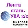 Лента сталь У8А холоднокатаная инструментальная ГОСТ 2283-79