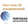 Лист сталь 10 холоднокатаный ГОСТ 19904-90 х/к ст.10