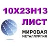 Лист сталь 10Х23Н13, 20Х23Н13 (ЭИ319) жаропрочная нержавейка