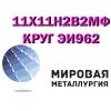 Лист сталь 11Х11Н2В2МФ (ЭИ962), круг ст.11Х11Н2В2МФ купить