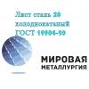 Лист сталь 20 х/к ГОСТ 19904-90, лист холоднокатаный ст.20