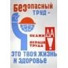 Обучение по охране труда, пожарной, промышленной и экологической безопасности в Тюмени, Омске и Новосибирске