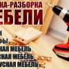 сборка разборка мебели профессионально в Омске