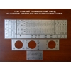 Шильдики для станков 1К62, 16В20, 16К20, 16К25, 1М63.