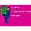 Вывоз строительного мусора ЗИЛ,КАМАЗ,ГАЗЕЛЬ.