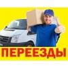 Переезд, перевозка мебели, опытные грузчиков