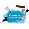 Ремонт квартир и офисов в Омске