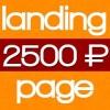 Разработка landing page (посадочные страницы)